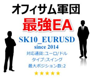 sk10_eurusd