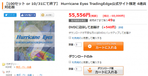 hurricane-eyes