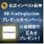 EZインベスト証券×MB-TraidingSystemタイアップキャンペーン