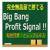 BigBangProfitSignal